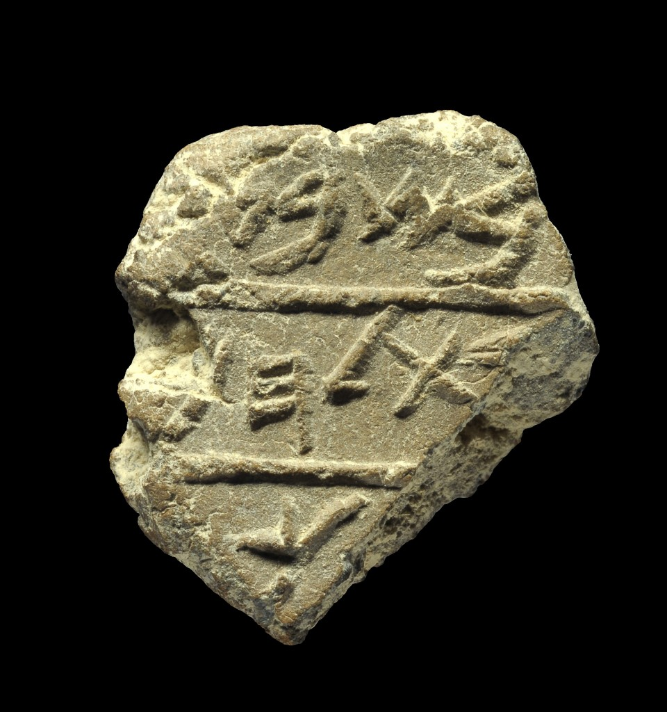 Clay bulla from the City of David with the name Bethlehem. Photo by the Israel Antiquities Authority.  http://www.antiquities.org.il/images/press/iaa_2205.zip