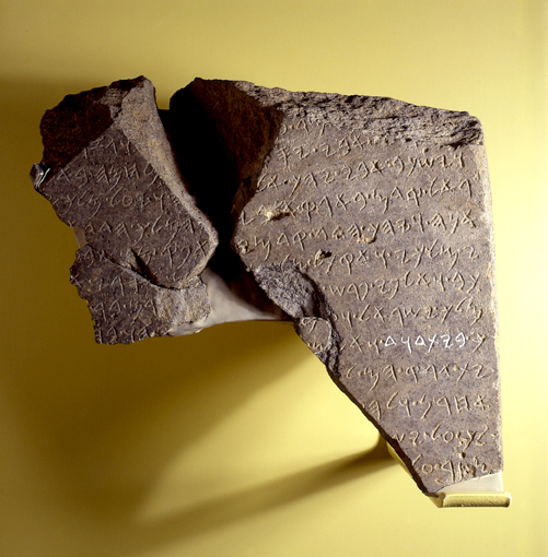 Khirbet Qieyafa inscription