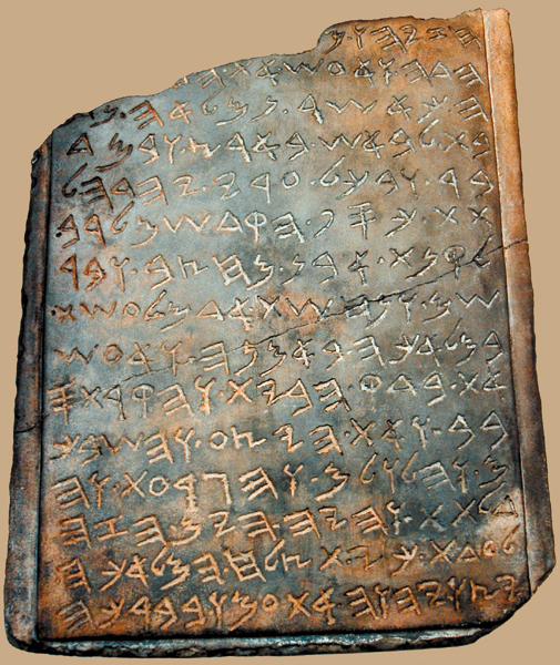 Jehoash tablet